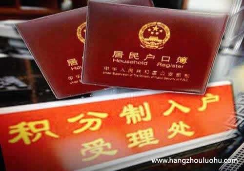 想要办理杭州积分落户但是分数不够怎么办?有哪些加分项?