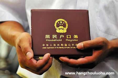 杭州毕业生如何办理户口迁移