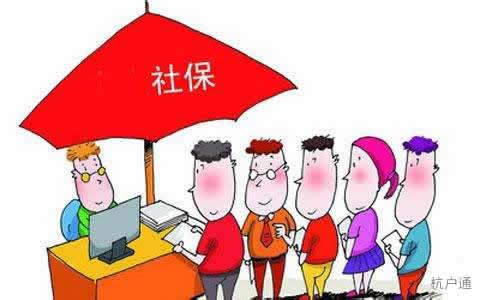 最新!2018杭州社保缴费基数、比例、应缴费额全在这里了!