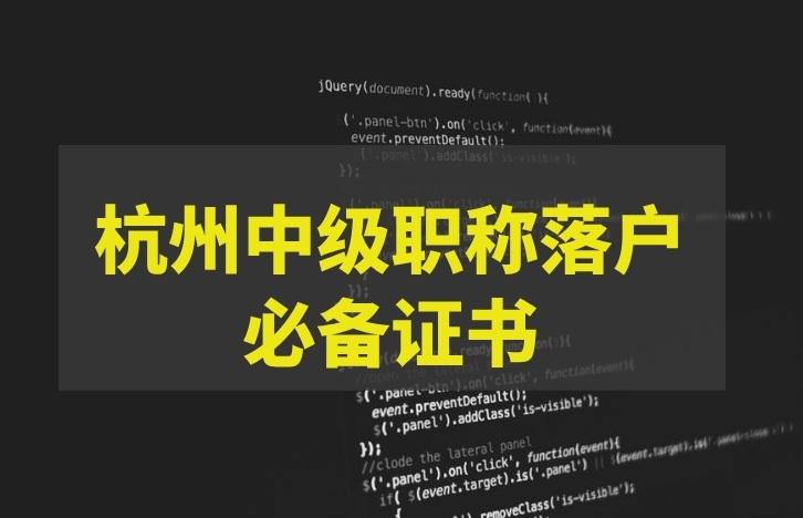 杭州中级职称落户必备证书