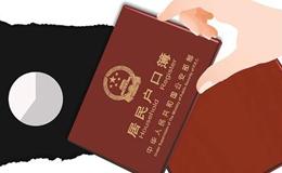 杭州各类户口投靠所需材料