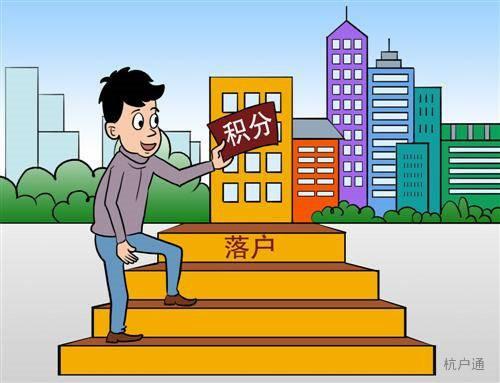 杭州积分入户分值表