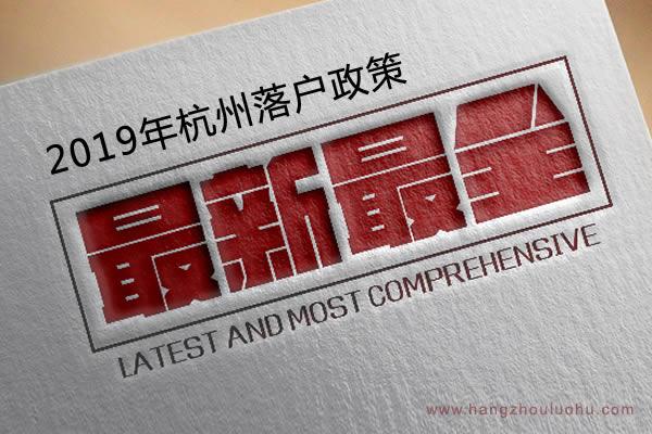 2019年杭州落户政策:11种方案申请条件全攻略