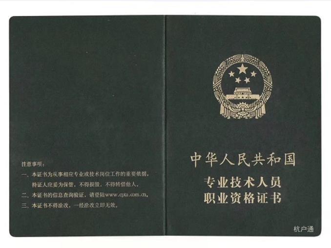 杭州网络工程师