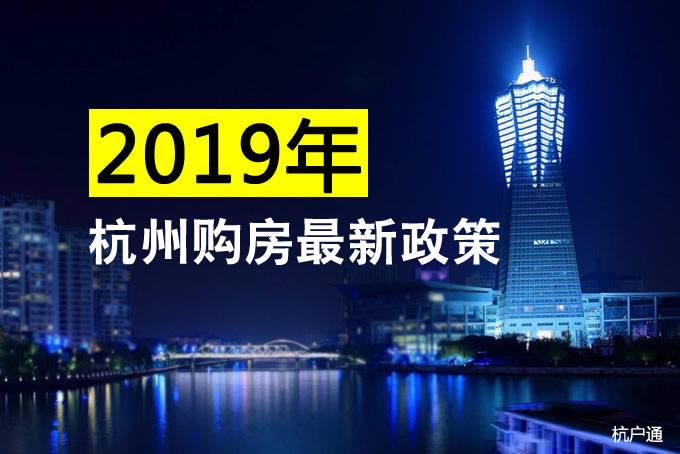 2019年杭州购房最新政策