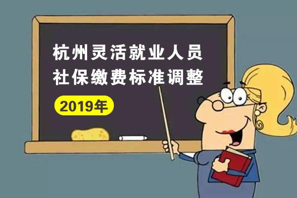 杭州灵活就业人员社保缴费标准调整