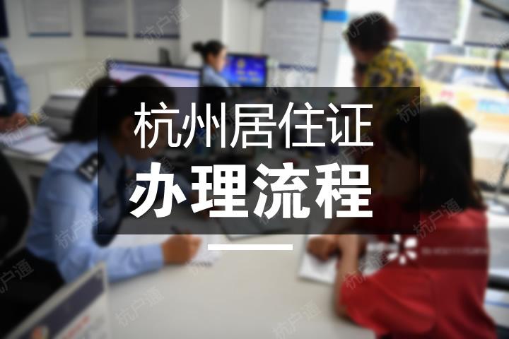 杭州居住证办理流程