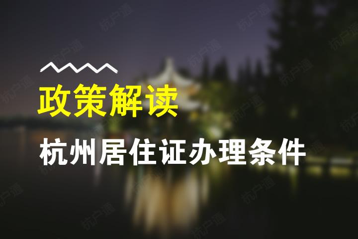 2019年杭州居住证最全办理攻略!办理条件、材料、流程统统都有