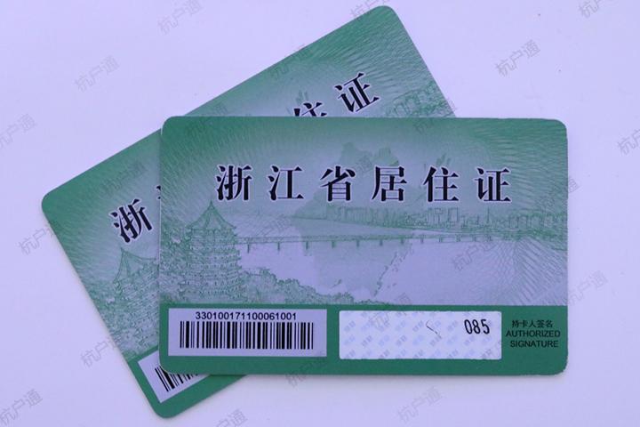 杭州居住证