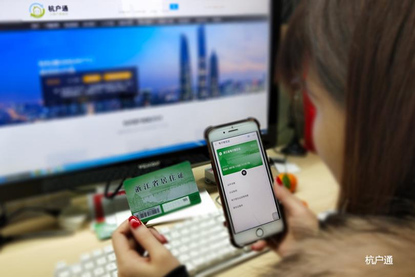 杭州市人才居住证办理条件及所需材料