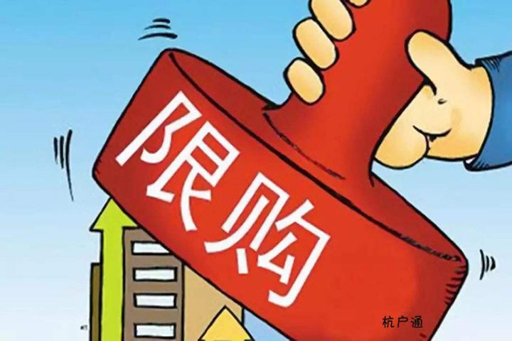 2019年杭州二套房政策