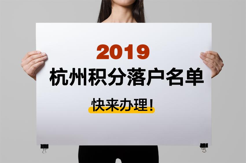 2019年杭州积分落户名单公示 最低分125