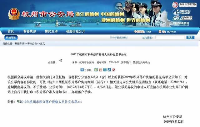 2019年杭州市积分落户资格人员补充名单公示