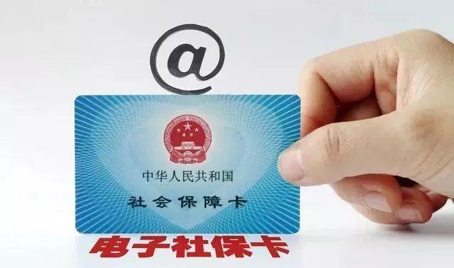 杭州电子社保卡如何申领?详细步骤手把手教你办理!