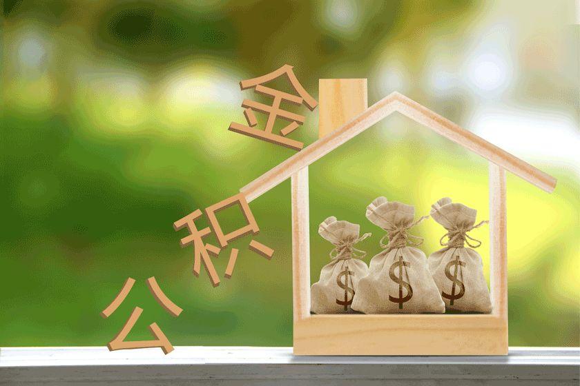 公积金贷款购房首付比例是多少?