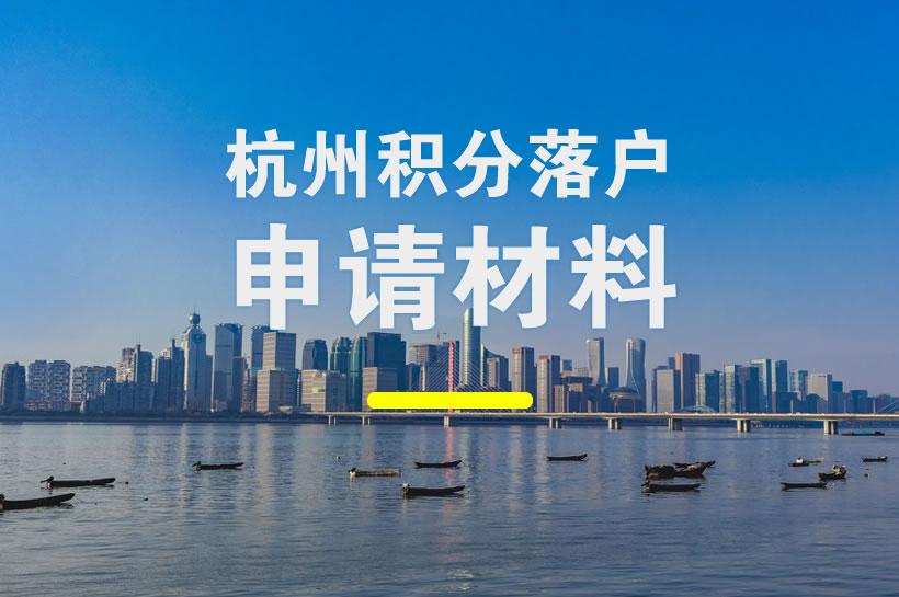 杭州积分落户申请要哪些材料