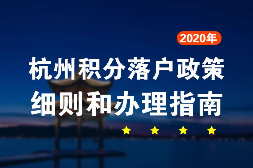 杭州积分落户政策2020细则和办理指南