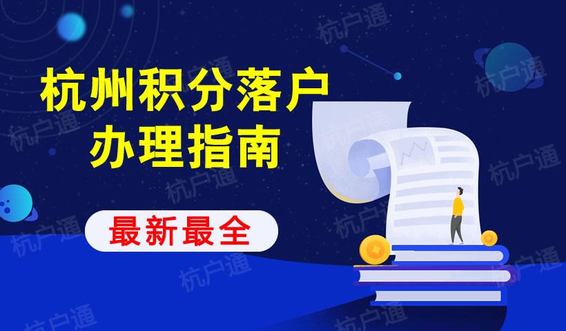 最新杭州积分落户政策申请办理指南