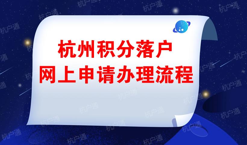 杭州积分落户网上申请流程