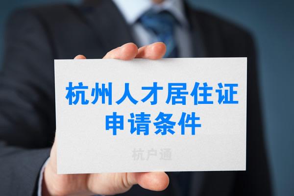 杭州人才居住证申请条件2020版