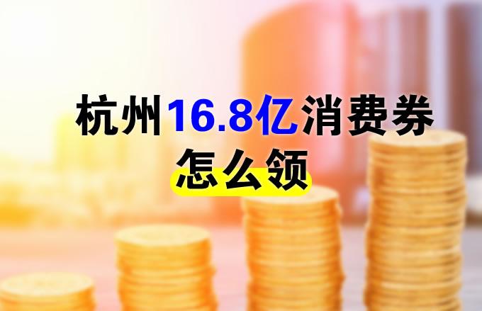 杭州16.8亿支付宝电子消费券怎么领和使用