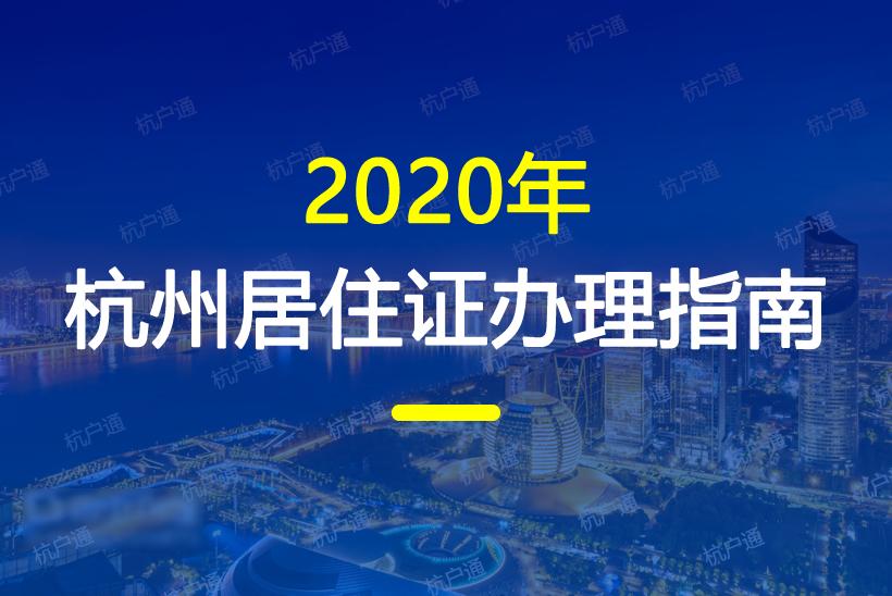 2020年杭州居住证办理指南!办理条件、材料、流程统统都有