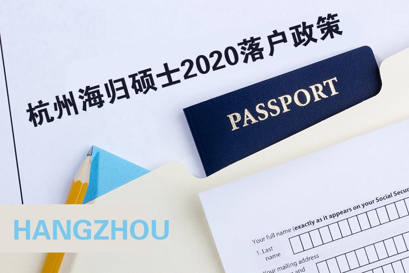 杭州海归硕士2020落户政策