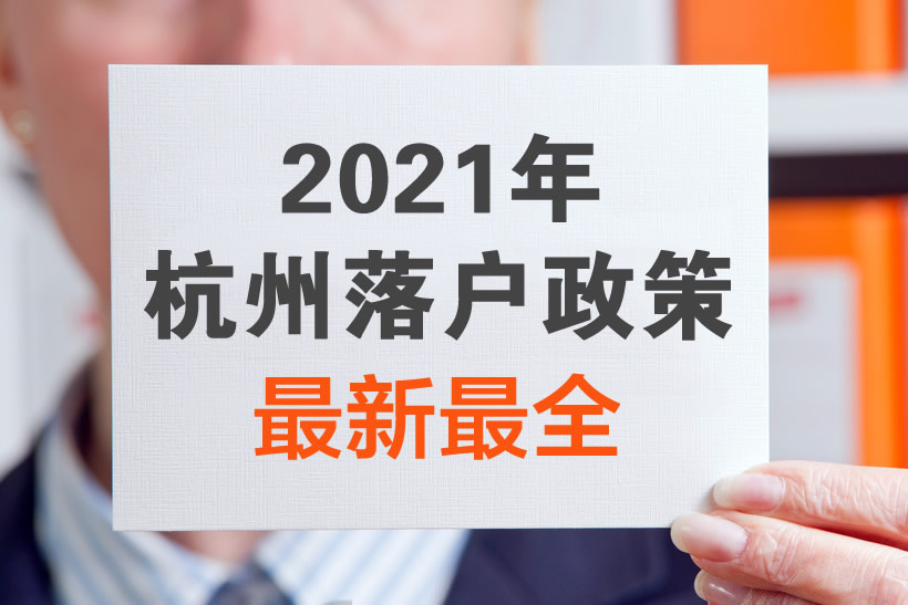 2021年杭州落户政策解读:15种最全落户条件总结
