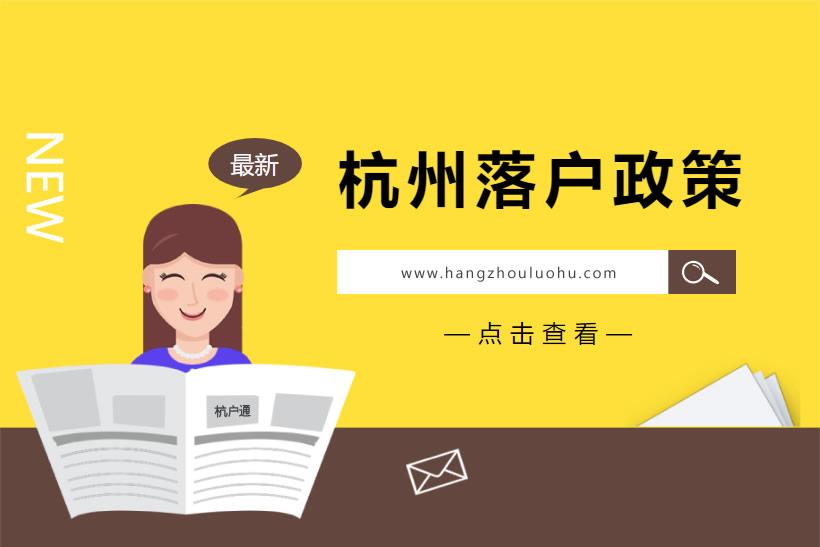 一文看懂杭州落户政策2021年细则最新版