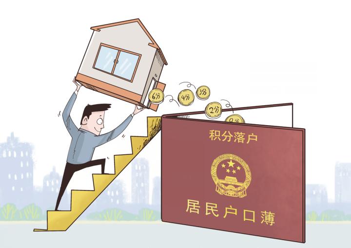 杭州积分落户政策2021年细则和办理指南