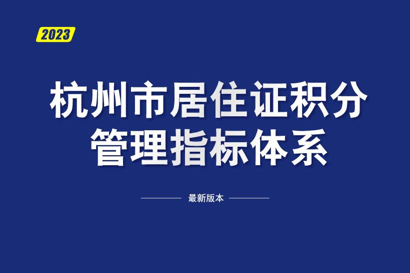 杭州市居住证积分管理指标体系