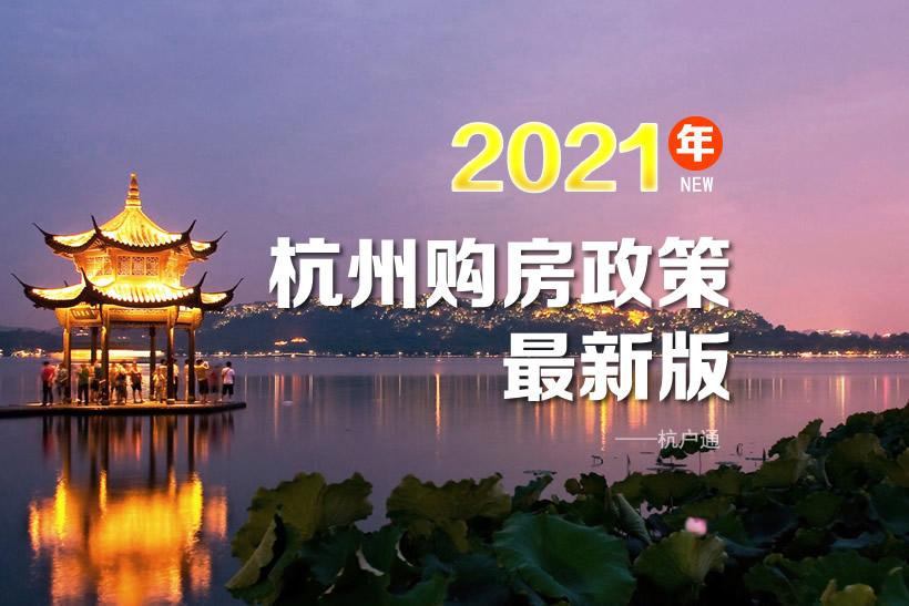 杭州购房政策2021年最新版规定