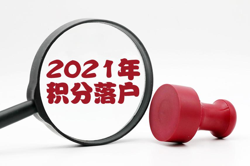 一文看懂杭州市2021年积分落户最新政策