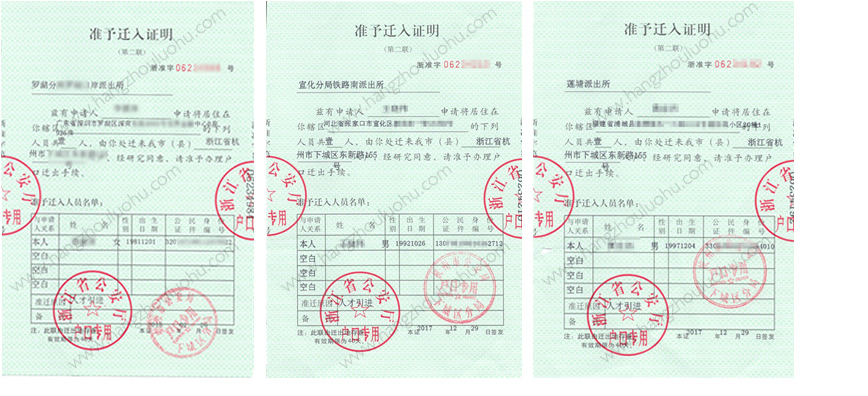 杭州落户成功案例