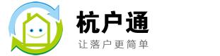杭州落户网